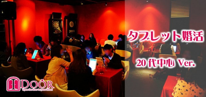 札幌街コン|タブレット婚活パーティ|出会いならDOOR