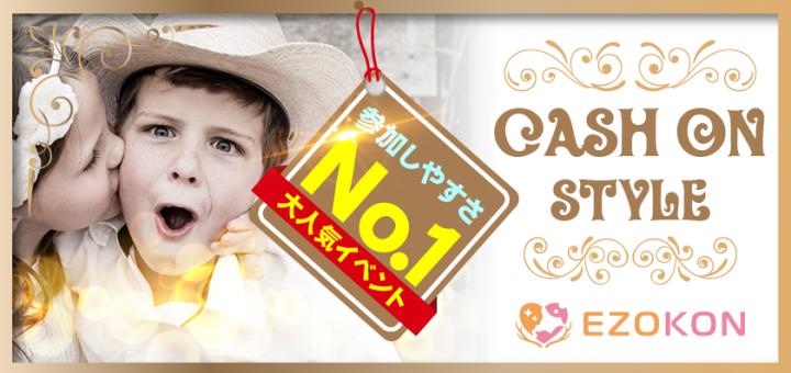札幌街コン|エゾコン|参加しやすさナンバー1|cashon