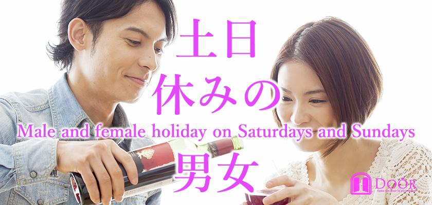 札幌街コン|エゾコン|土日休みの男女
