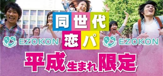 札幌街コン|エゾコン|同世代恋パ|平成生まれ限定