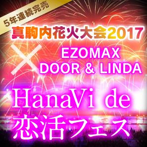 真駒内花火大会2017×エゾコンコラボ企画