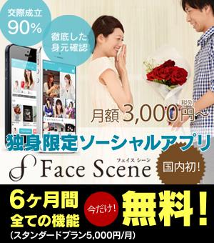 独身限定ソーシャルアプリ FaceScene