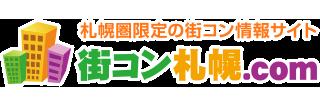 街コン札幌.com|札幌で開催される最新の街コン、婚活パーティ情報をお届け