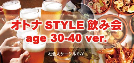 札幌婚活パーティ|Exy|社会人サークルならエクシー