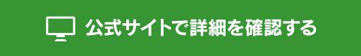 街コン札幌.com