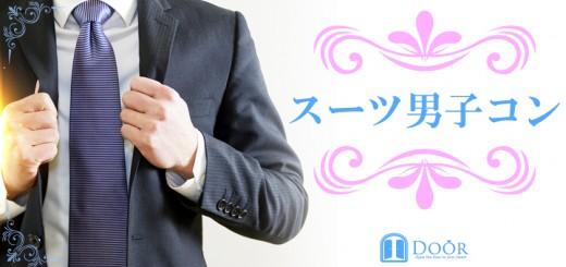 札幌街コン|エゾコン|スーツ男子コン