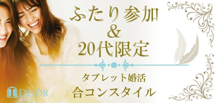 札幌婚活パーティ|DOOR|恋活イベント街コンならドア