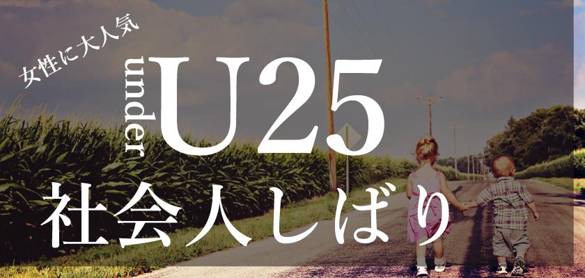 u25_shibari