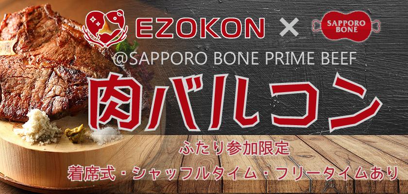 札幌肉バルコン|エゾコン