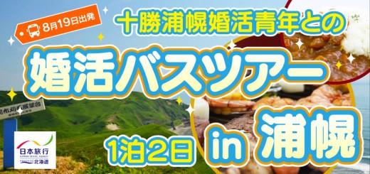 8月19日(土)~20日(日)札幌発!十勝浦幌青年との婚活バスツアー2017