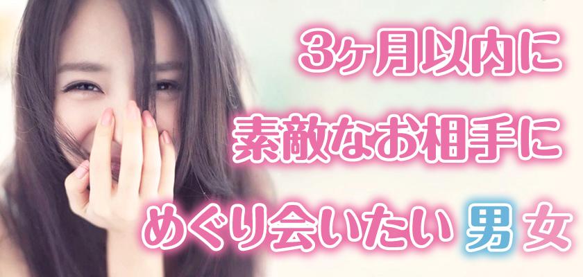 札幌街コン婚活パーティーEZOKON