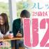4月2日(日)プチ恋活U-25