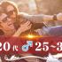 4月4日(火)男性25~35歳×女性20代
