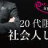 4月6日(木)20代社会人限定