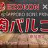 4月23日(日)EZOKON×肉バル|ふたり参加限定|着席式・シャッフル・フリータイムあり@SAPPORO BONE PRIME BEEF